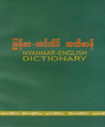 English to Myanmar (burmese) Translation